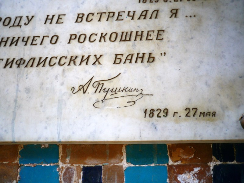 Pushkin expressing his love for the sulfur baths of Tbilisi