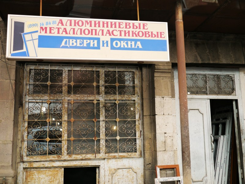 Russian signs in Akhalkalaki
